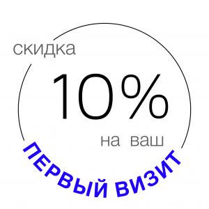 акции и скидки в москве